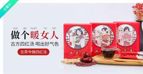 古茶今做四红汤登陆京东众筹