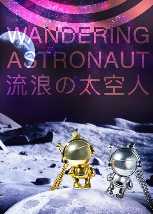 星空宇宙 流浪的太空人 做生命的探索者
